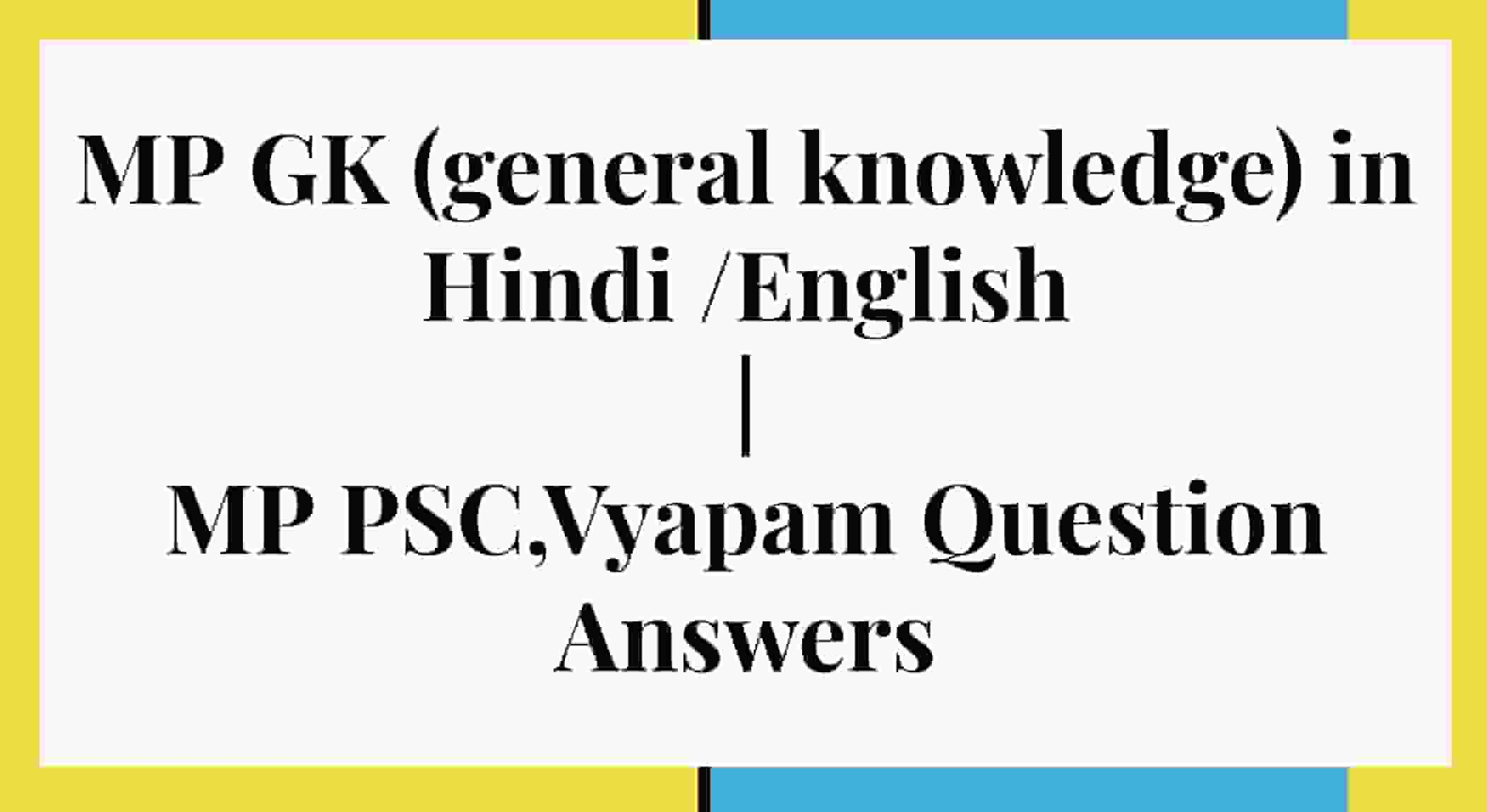MP GK (general knowledge) in Hindi /English | MP PSC,Vyapam Question Answers